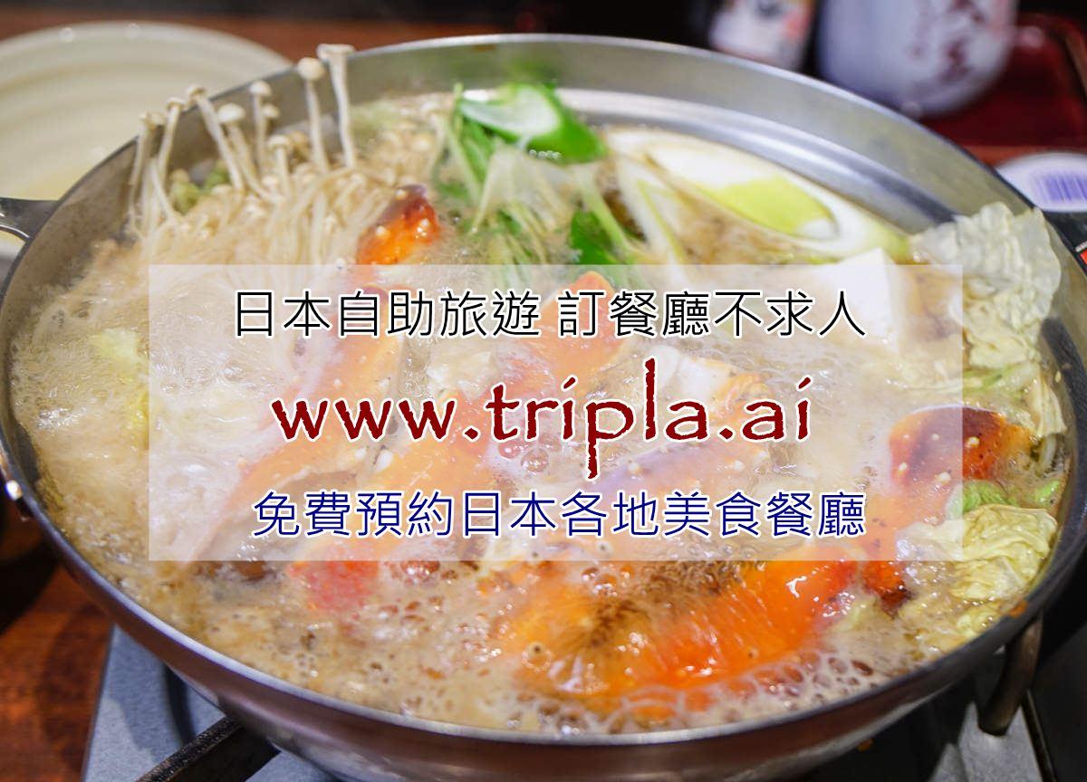 日本餐廳訂位不求人~日本餐廳預訂網站tripla.ai!24小時免費中文預定好簡單 @美食好芃友