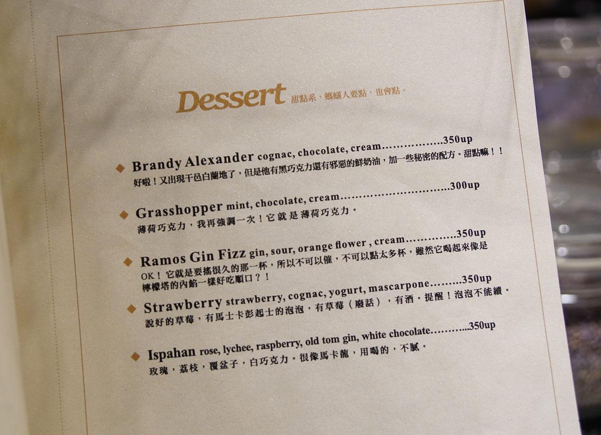 [台南酒吧推薦]壹井吧-跳脫想像的低調酒吧~如吃西餐的夢幻調酒酒單 @美食好芃友