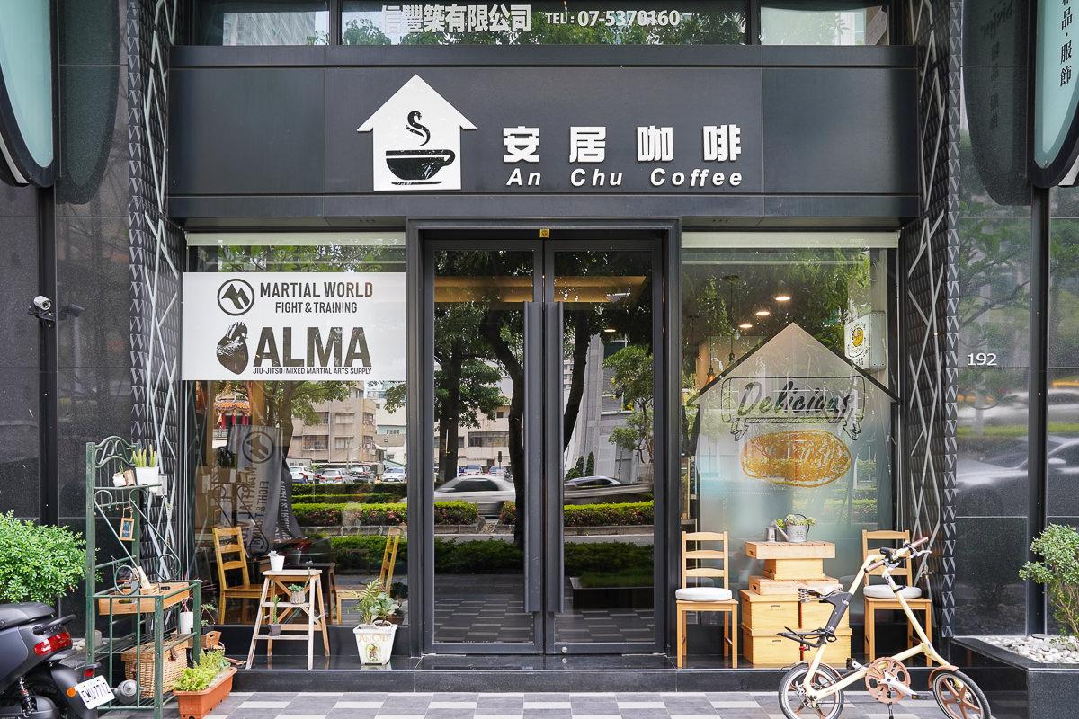 [高雄三多商圈美食]Coppe Factory X 安居咖啡-顛覆想像日式餐包咖啡店!一吃不得了的綿軟玉子燒口味 @美食好芃友