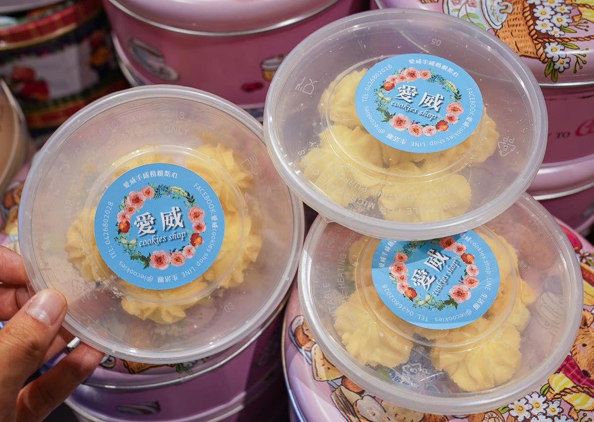 [高雄]愛威鐵盒餅乾-不輸香港珍妮曲奇的好吃酥餅~超夯台中團購伴手禮快閃高雄左營新光 @美食好芃友