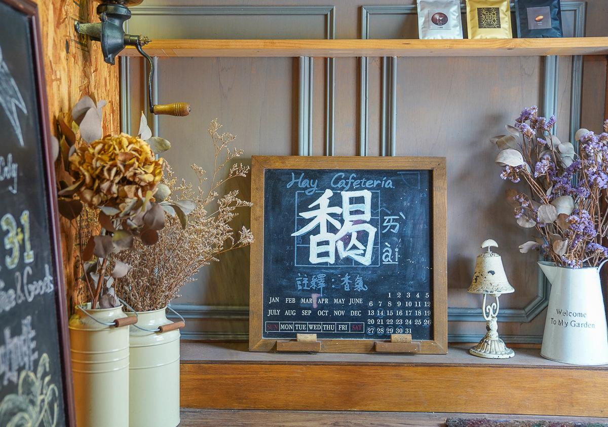 [左營美食推薦]馤咖啡-綠影相伴迷人咖啡香~高鐵左營站旁質感咖啡店 @美食好芃友