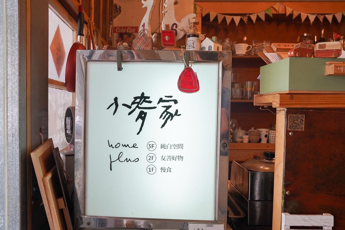 [高雄]小麥家-鄉村風雜貨復古老屋x手做溫度簡餐~女孩聚會秘密基地 @美食好芃友