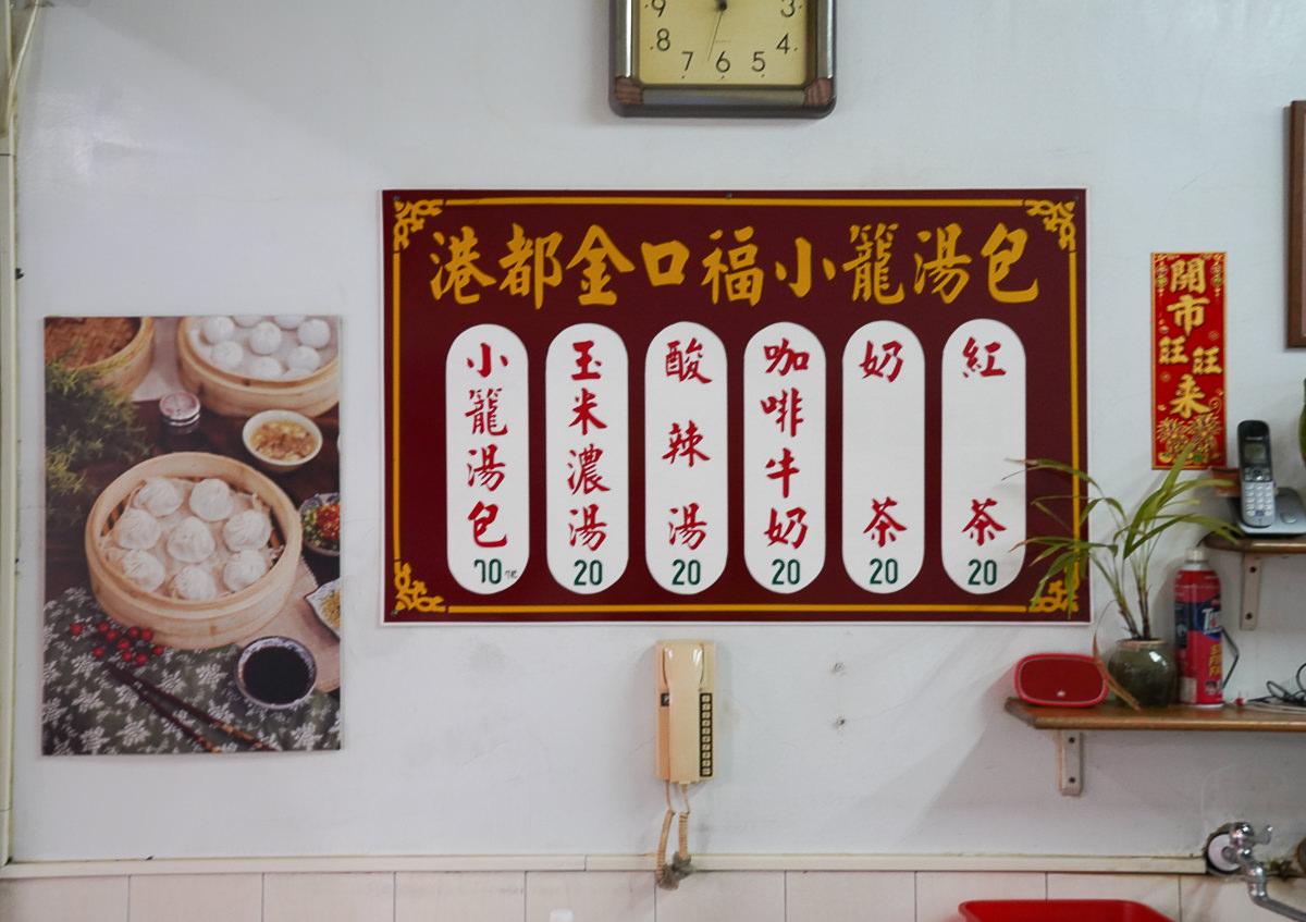 [高雄楠梓美食]港都金口福小籠湯包-食尚玩家推薦平價爆汁好吃小籠湯包 @美食好芃友