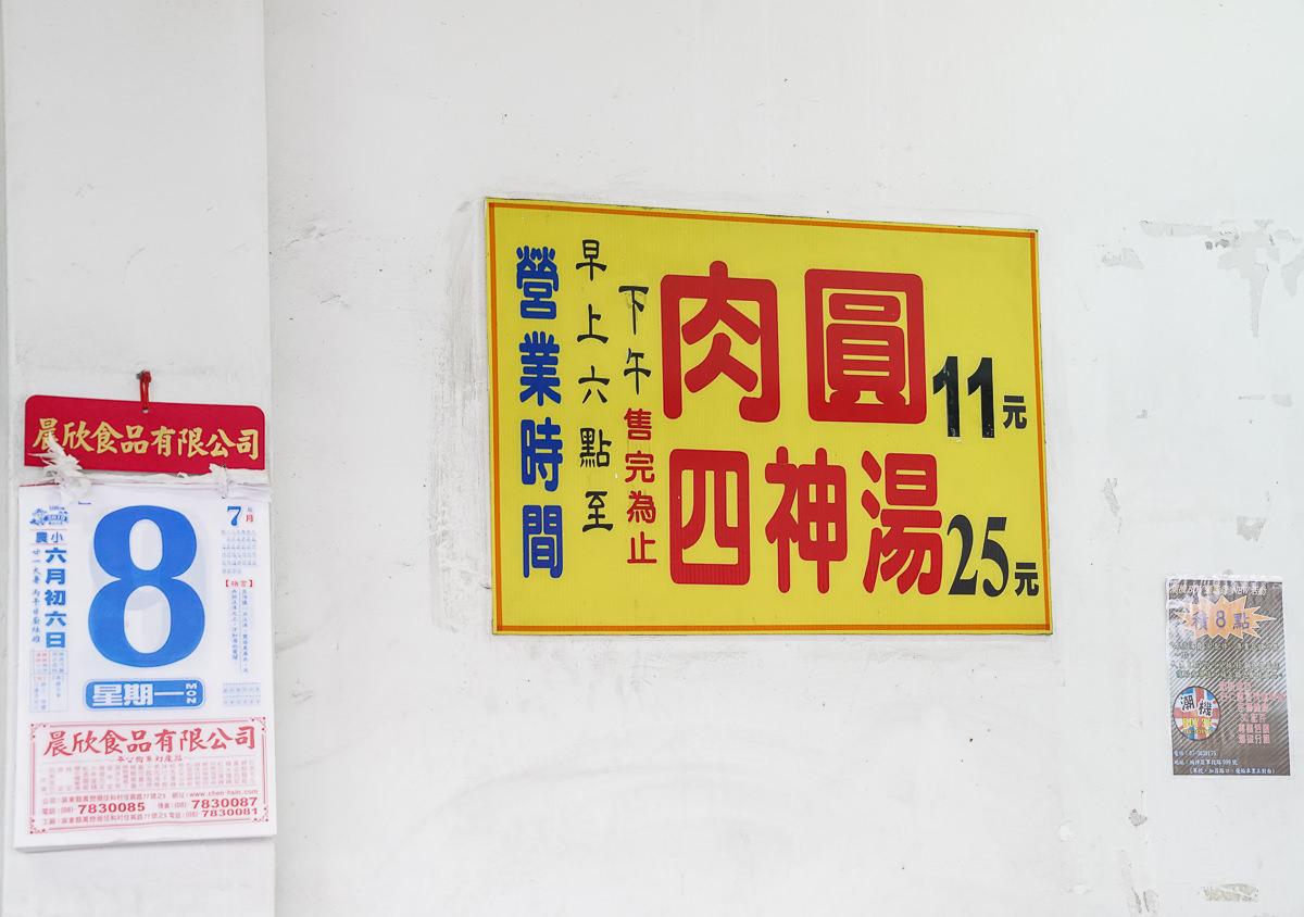 [高雄楠梓美食]右昌肉圓-超人氣巷弄古早味~賣翻天美味清蒸肉圓 @美食好芃友