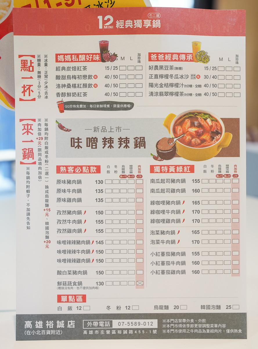 [高雄]12MINI高雄裕誠店-王品石二鍋新品牌(含菜單)~經典獨享鍋130元起內容超豐富 @美食好芃友