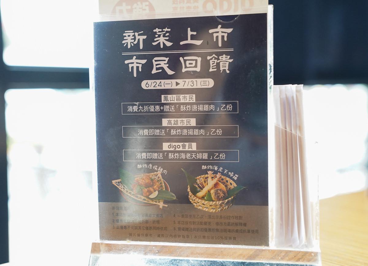 [高雄文山美食]隱鮨彩壽司文衡店-超萌藝妓壽司x好吃醬汁煮豬排!鳳山平價日式料理推薦 @美食好芃友