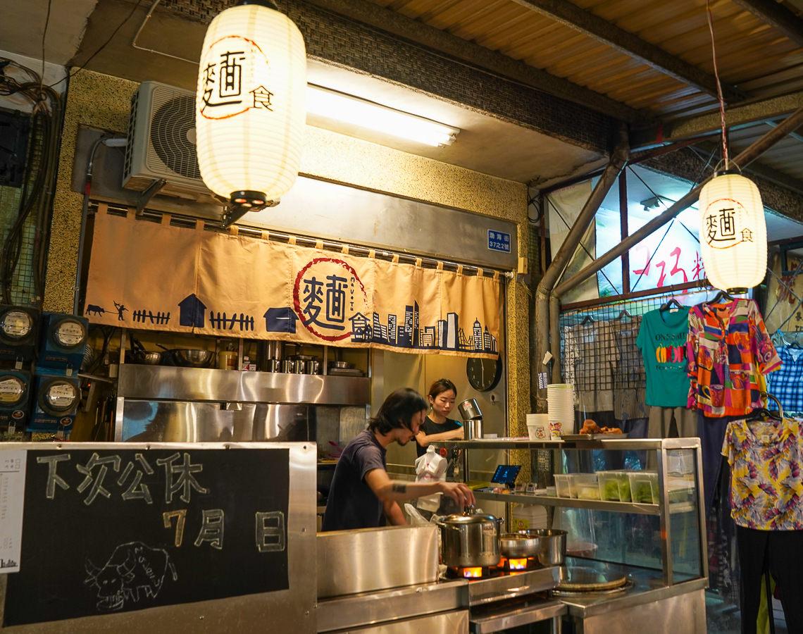 [高雄信義國小站美食]麵食Mavetu-市場隱藏版~超人氣文青風麵店!每日限量銷魂蛤蜊雞湯麵 @美食好芃友