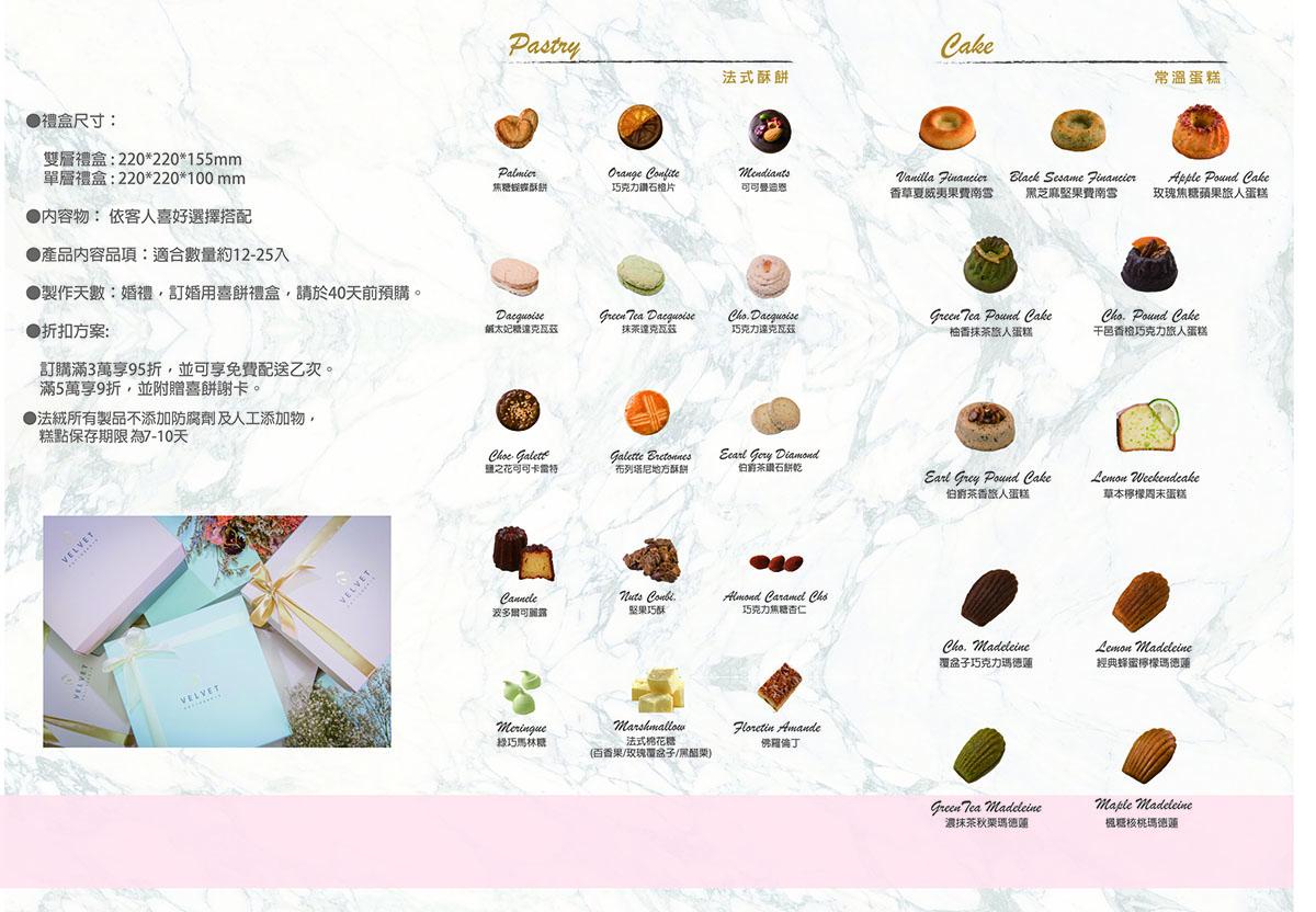 [高雄喜餅推薦]法絨法式手工喜餅-高C/P值法式手工喜餅禮盒!超驚喜雙層喜餅試吃 @美食好芃友