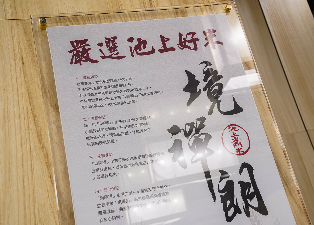 [高雄丼飯推薦]小林食堂日式定食(南屏店)-現烤大份量蔥花燒肉丼!平價日式丼飯食堂推薦~ @美食好芃友