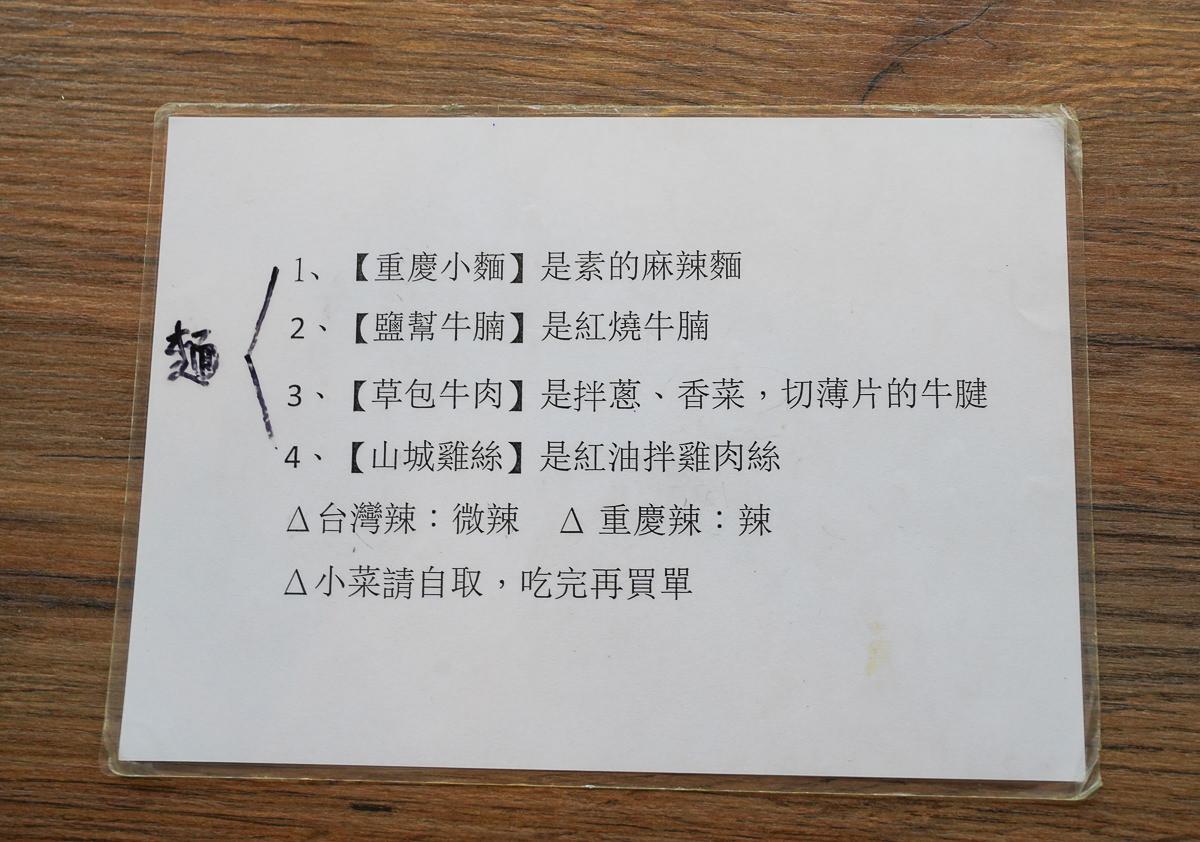 [高雄三民美食]川字號重慶小麵-河堤社區超人氣川味麵店~椒麻嗆辣超過癮 @美食好芃友