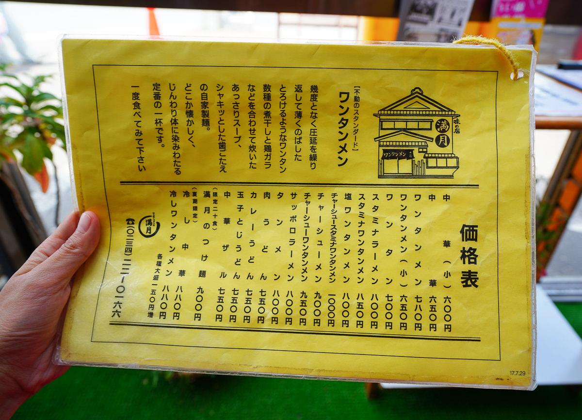 [山形美食]酒田拉麵滿月-清爽雞湯醬油拉麵搭配中華餛飩!超特別夏季限定冷拉麵~ @美食好芃友