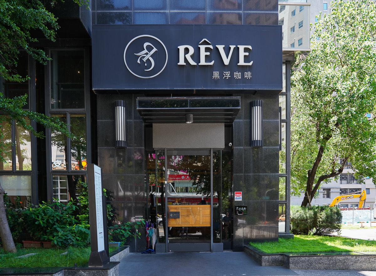 [高雄]黑浮咖啡RÊVE Café高美店-美味創意豬腳燉飯~高雄美術館附近超人氣咖啡店 @美食好芃友