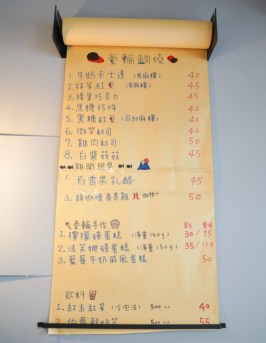 [高雄左營美食]壹輪鯛燒-爆漿珍珠麻糬創意鯛魚燒~高C/P值日系鯛魚燒專賣 @美食好芃友