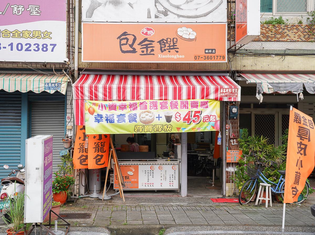 [高雄楠梓美食]包金饌小籠包(楠梓店)-老麵發酵好吃小籠包~芋泥口味和抹茶紅豆也好吃! @美食好芃友