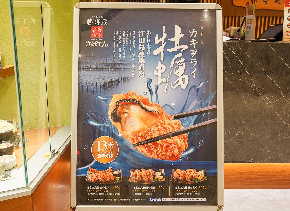 [高雄新崛江美食]勝博殿-秋冬限定~超值得推薦的「日本廣島牡蠣套餐」!肥碩牡蠣爽爽吃 @美食好芃友