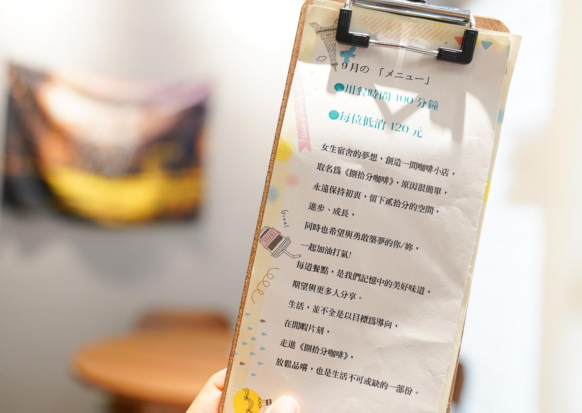 [高雄下午茶]捌拾分咖啡-超低調!週六日限定預約下午茶x甜美女孩Irene手作甜點 @美食好芃友