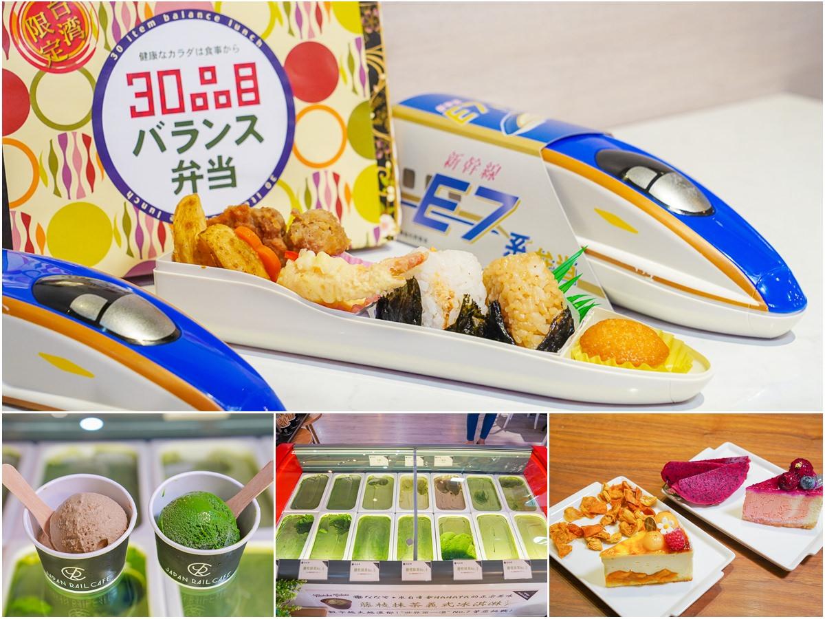 2019台灣設計展在屏東~高雄福華同步限定日本鐵路便當~nanaya抹茶冰10/5-10/20快閃一波! @美食好芃友