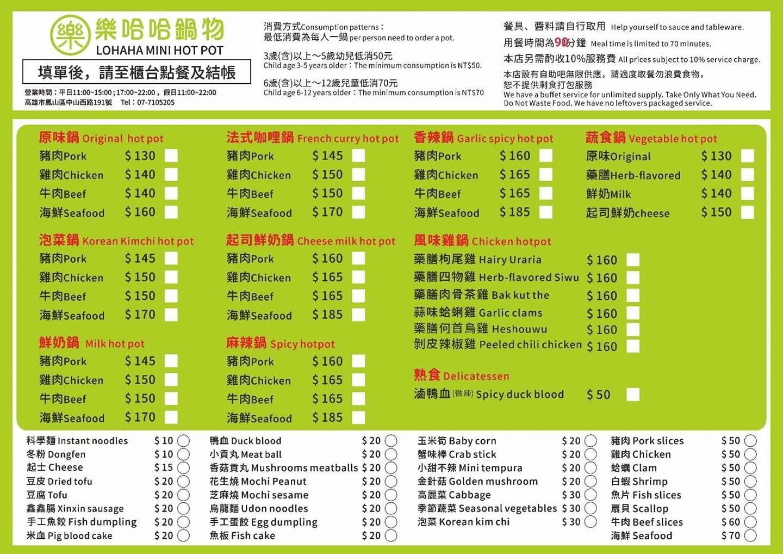 [高雄鳳山美食]樂哈哈鍋物-130元起火鍋自助吧吃到飽!料超多剝皮辣椒雞肉鍋與蛤蜊雞肉鍋~ @美食好芃友