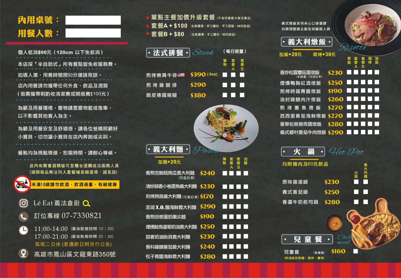 [鳳山美食推薦]Lé Eat義法倉廚-美味平價氣氛又好的義法餐廳x不預約吃不到的脆皮德國豬腳 @美食好芃友