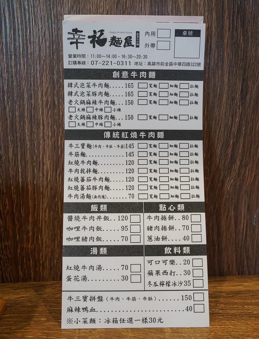 [高雄新崛江美食]幸福麵屋-韓式部隊鍋牛肉麵x超大肉塊豬肉拌麵!台韓混搭平價創意麵店 @美食好芃友