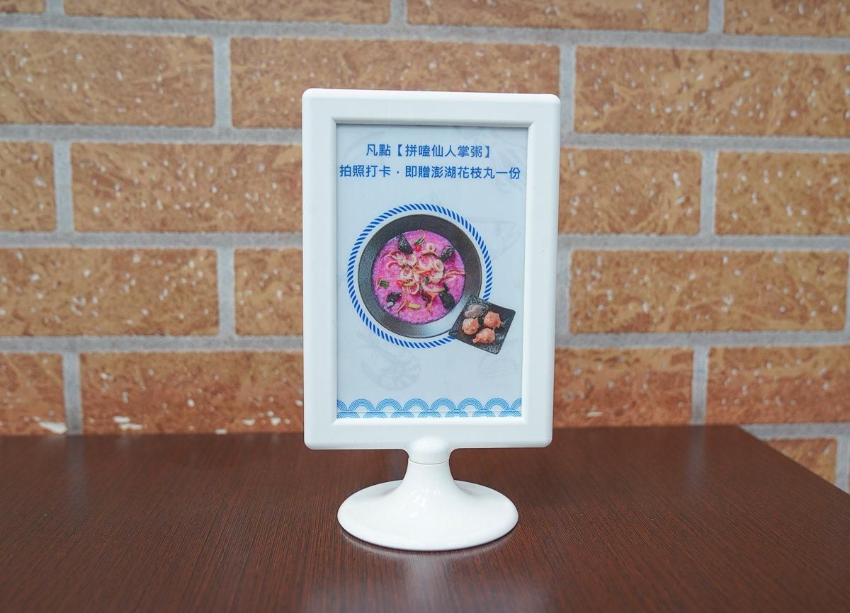 [高雄左營美食]鹹水煙海鮮粥(崇德店)-超酷IG話題粉紅海鮮粥!?顛覆想像的澎湖美味 @美食好芃友