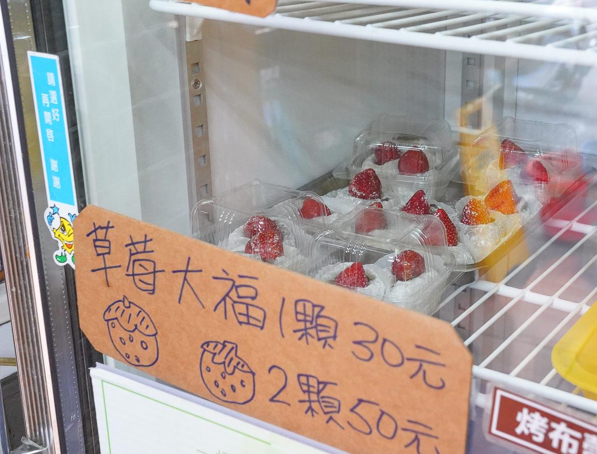 [高雄]老江紅茶牛奶-古早味點心吃起來~草莓大福一顆25元x15元麻糬買一送一 @美食好芃友
