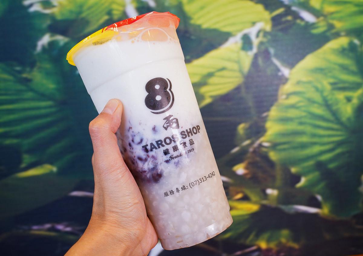 [高雄三民區美食]八兩健康飲品-芋頭控必喝!料滿出來的芋頭鮮奶x芋頭西米露 @美食好芃友
