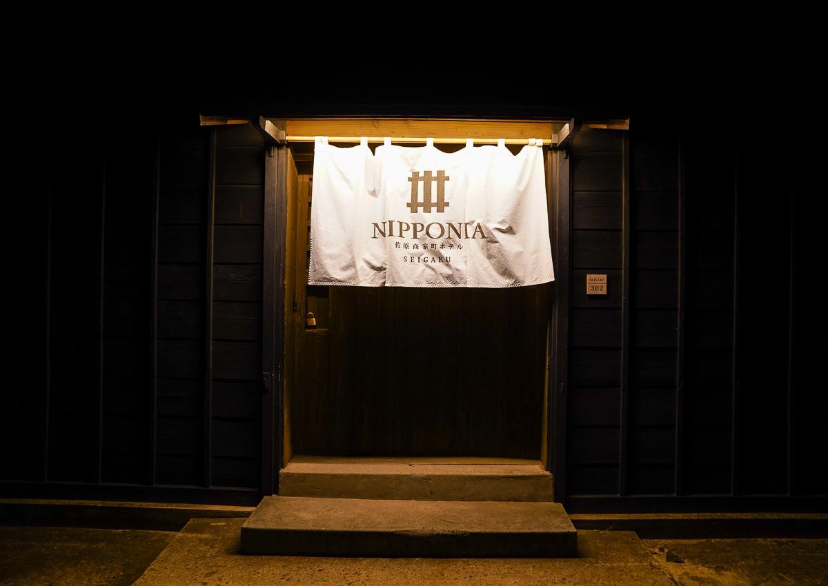 [佐原]佐原商家木于NIPPONIA-日式古建築賣法式料理!?難忘的法日融合頂級饗宴 @美食好芃友