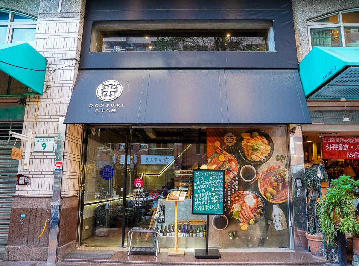 [高雄日式料理]八十八丼-超高C/P值丼飯套餐~七樣菜色滿足你對日式料理所有期望 @美食好芃友