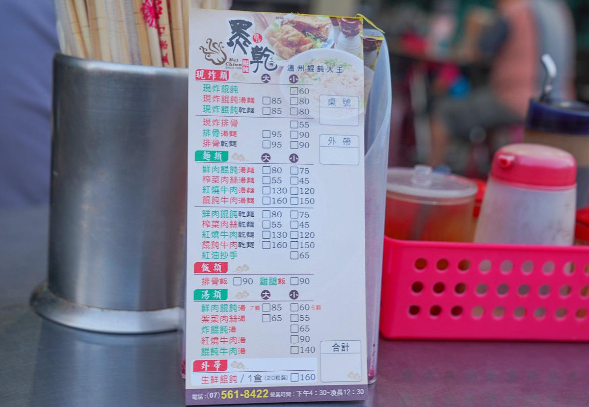 [高雄鹽埕美食]黑乾溫州餛飩大王-鹽埕小吃老店~隱藏版餛飩牛肉湯太銷魂!! @美食好芃友