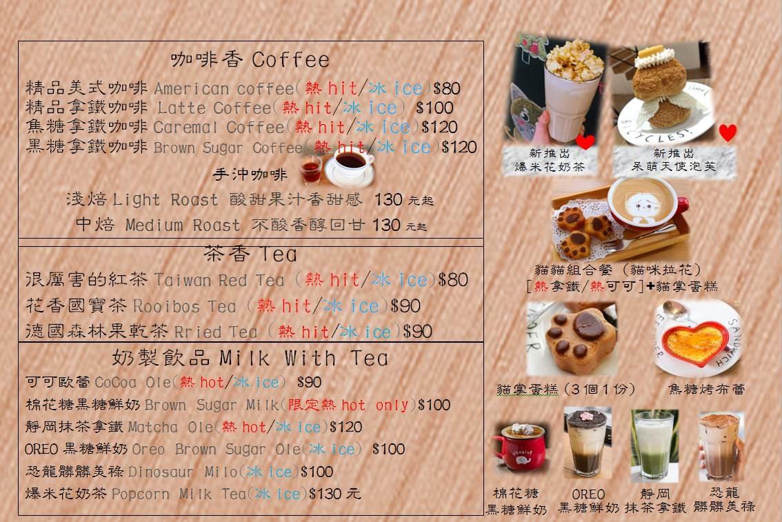 [高雄前鎮美食]Awake Coffee-獅甲站隱藏版咖啡店~鐵鍋惡魔王子麵x呆萌天使泡芙 @美食好芃友