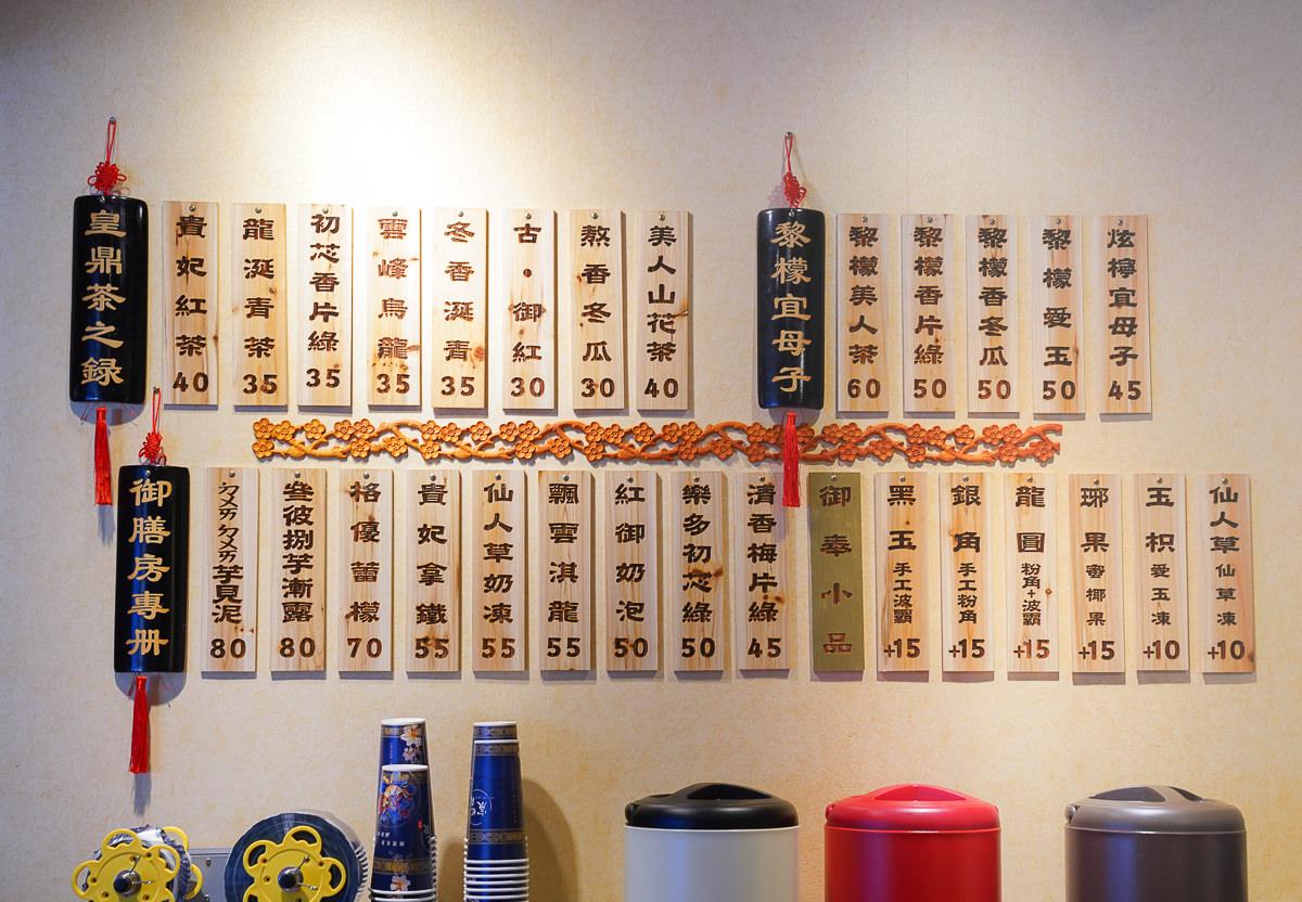 [高雄]宸妃殿復興店-3:8牛奶與芋泥黃金比例芋頭飲x超潮古裝宮廷風手搖飲店~ @美食好芃友