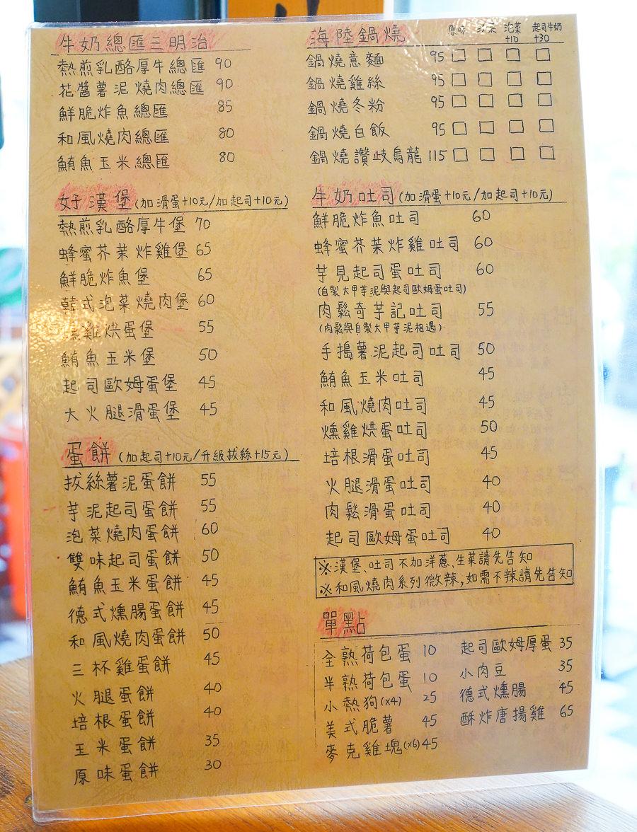 [高雄]黑白配早午餐-隱藏巷弄超平價早午餐!比日本料理店還好吃的炒讚岐烏龍麵x唐揚雞咖哩飯 @美食好芃友