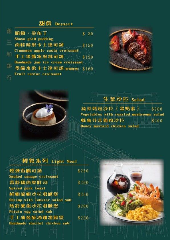 [高雄]新濱駅前-金庫喝咖啡!?重現古蹟哈瑪星舊三和銀行風貌的復古咖啡店 @美食好芃友