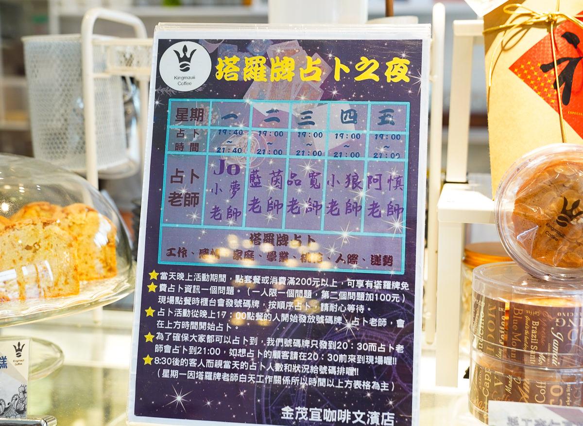 [高雄]金茂宜咖啡文濱店-高雄文山特區純白咖啡店~用餐還可以免費占卜塔羅牌 @美食好芃友
