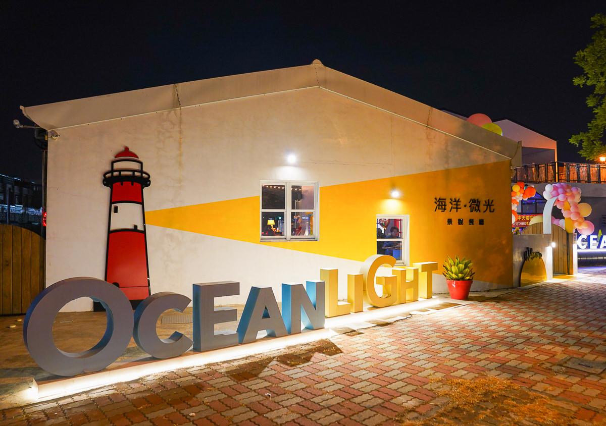 [高雄景觀餐廳]海洋微光Ocean Light-星空庭園x燈塔造景!網美超愛ig打卡點~高雄求婚慶生熱門指定餐廳 @美食好芃友