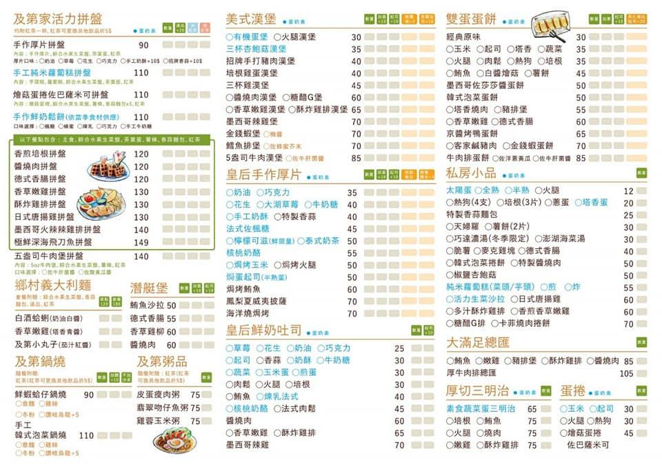 [鳳山早午餐]及第家手作早午餐(鳳山經武店)-銅板價超值早午餐~巨無霸雙蛋蛋餅x料滿鍋燒意麵 @美食好芃友