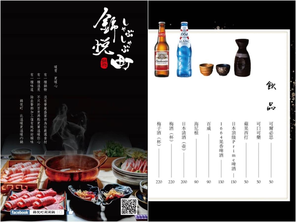 [高雄火鍋推薦]錦悅町涮涮鍋-超值雙人海陸鍋物套餐!A5和牛、1855無骨牛、溫體豬和高檔生魚片通通有 @美食好芃友