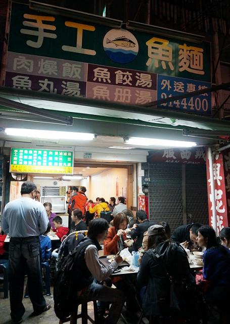 [台南]細細咀嚼的甘甜魚味-夏家手工魚麵 @美食好芃友