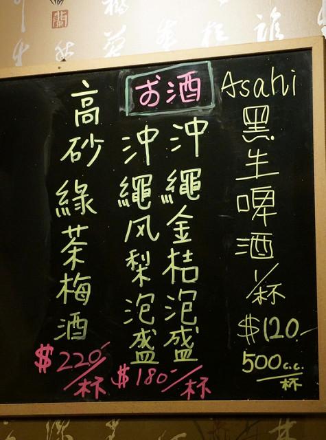 [高雄]低調巷弄日式深夜食堂X美酒小酌好去處-柶築手作居酒料理 @美食好芃友