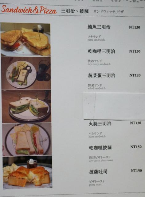 [台北]道地和風咖啡X和風洋食-ATTS COFFEE @美食好芃友