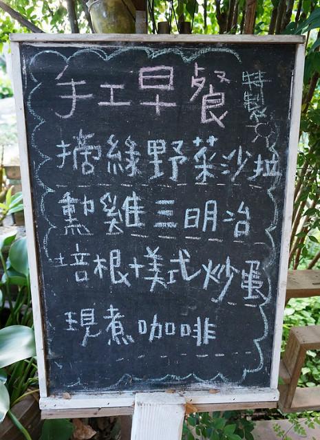 [花蓮]好山˙好水˙好民宿-汎水淩山自然手感民宿 @美食好芃友