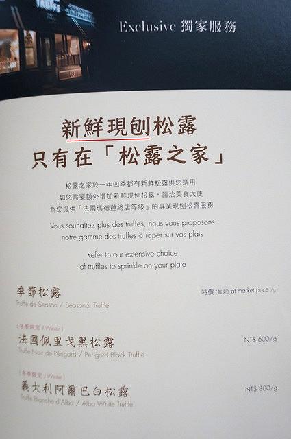 [台北東區]現刨松露免出國吃!?Maison de la Truffe松露之家 @美食好芃友
