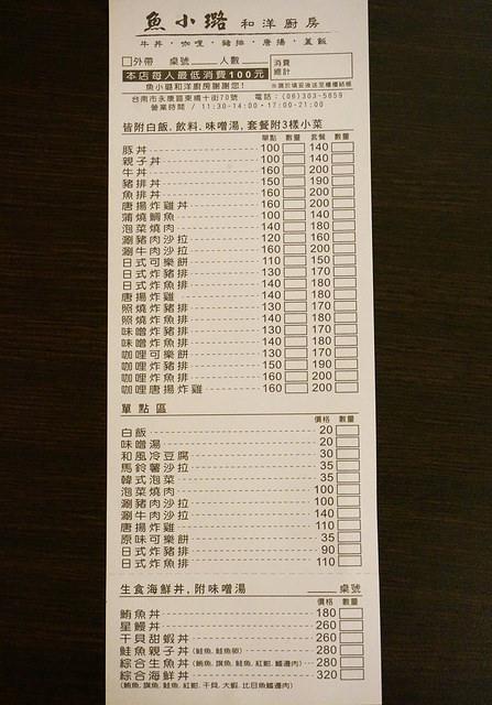 [台南]超驚豔揪西炸雞x好吃生魚丼-魚小璐和洋廚房 @美食好芃友