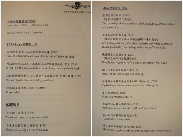 [高雄]墾丁來的度假風X美味慵懶餐酒館-迷路小章魚(高雄店) @美食好芃友