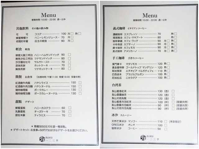 [高雄]老屋空間當文青-書店喫茶˙一二三亭 @美食好芃友