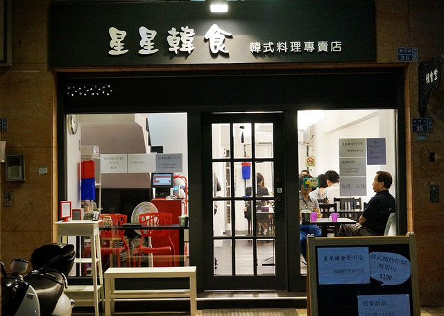 [高雄]平價道地韓國家庭味-星星韓食韓式料理專賣店 @美食好芃友
