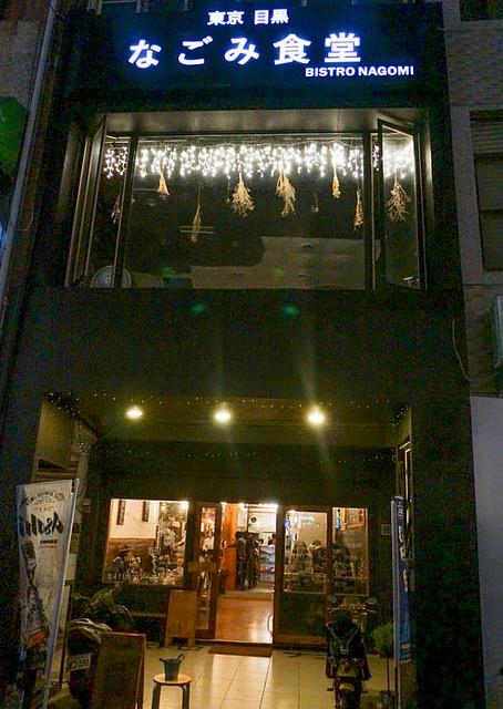 [高雄]道地東京風居酒屋!日本夫婦手作料理-東京目黒 なごみ食堂 @美食好芃友