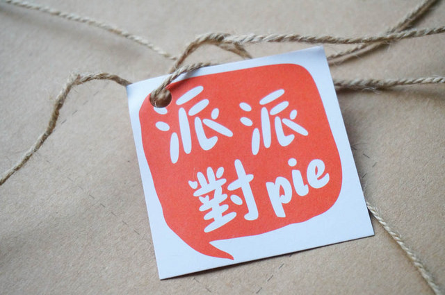 [高雄]一網打盡!美味九宮格創意鹹派-吃派對 pie party @美食好芃友
