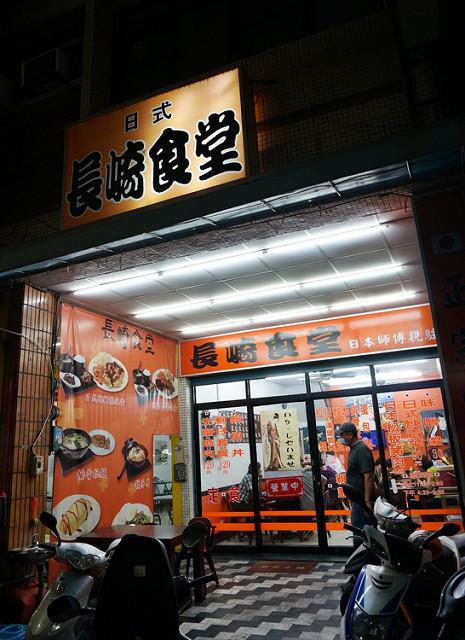 [高雄]平價好吃日式小食堂-長崎食堂 @美食好芃友